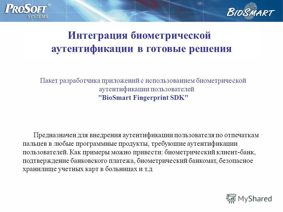 Интеграция биометрической аутентификации в готовые решения Пакет разработчика приложений с использованием биометрической аутентификации пользователей
