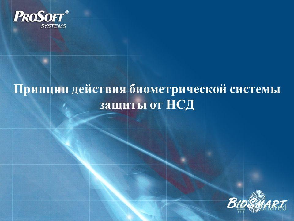 Принцип действия биометрической системы защиты от НСД