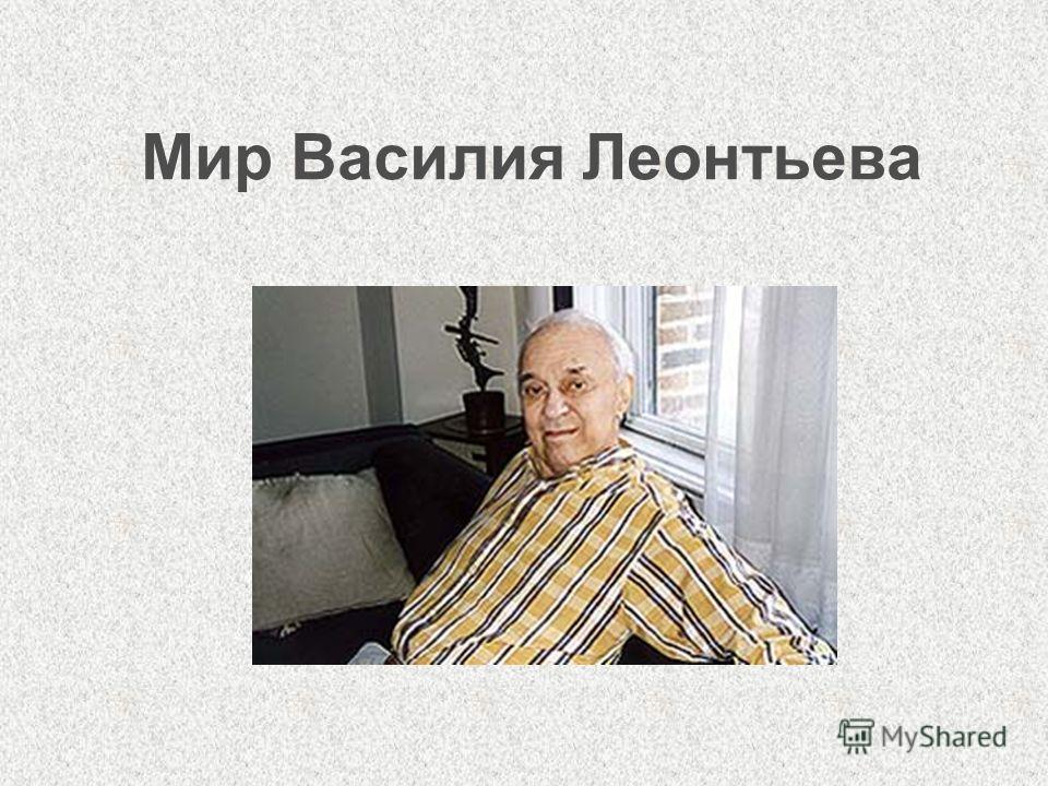 Мир Василия Леонтьева