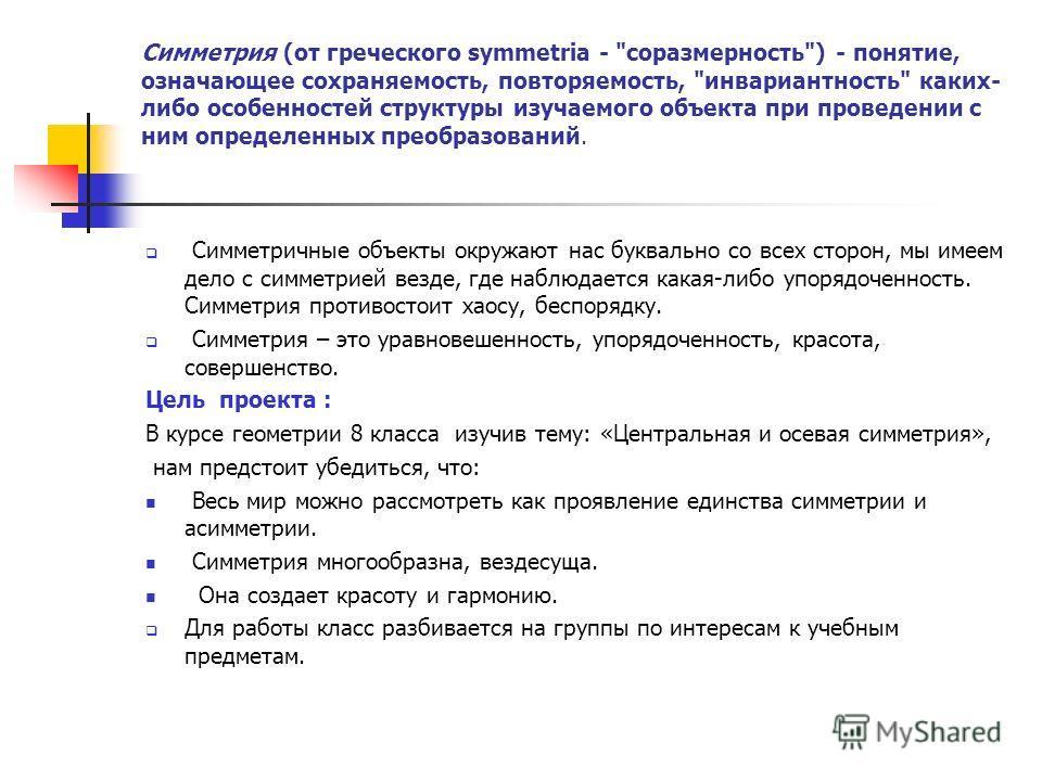 Симметрия (от греческого symmetria -