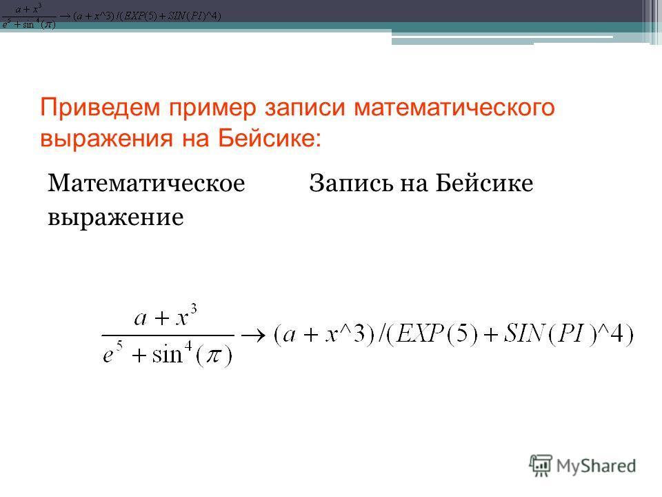 Приведем пример записи математического выражения на Бейсике: Математическое Запись на Бейсике выражение