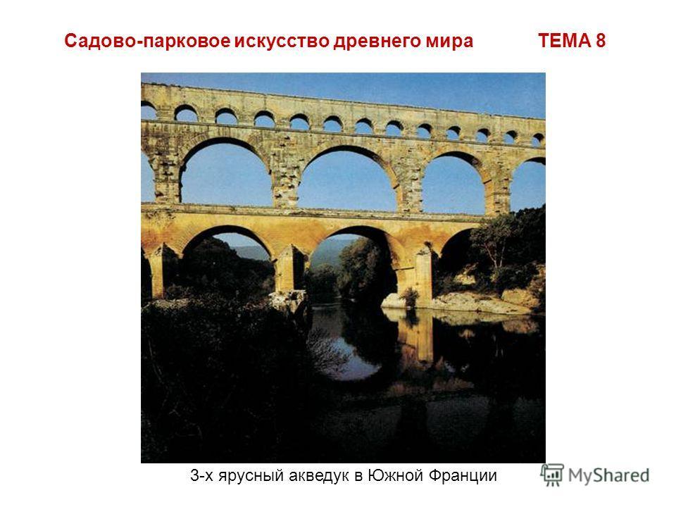 Садово-парковое искусство древнего мира ТЕМА 8 3-х ярусный акведук в Южной Франции