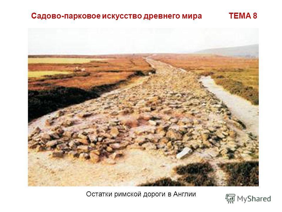 Садово-парковое искусство древнего мира ТЕМА 8 Остатки римской дороги в Англии