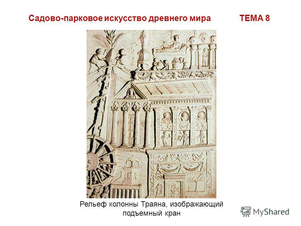Садово-парковое искусство древнего мира ТЕМА 8 Рельеф колонны Траяна, изображающий подъемный кран