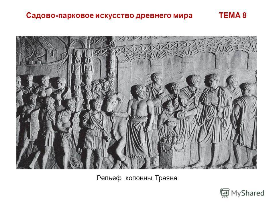 Садово-парковое искусство древнего мира ТЕМА 8 Рельеф колонны Траяна