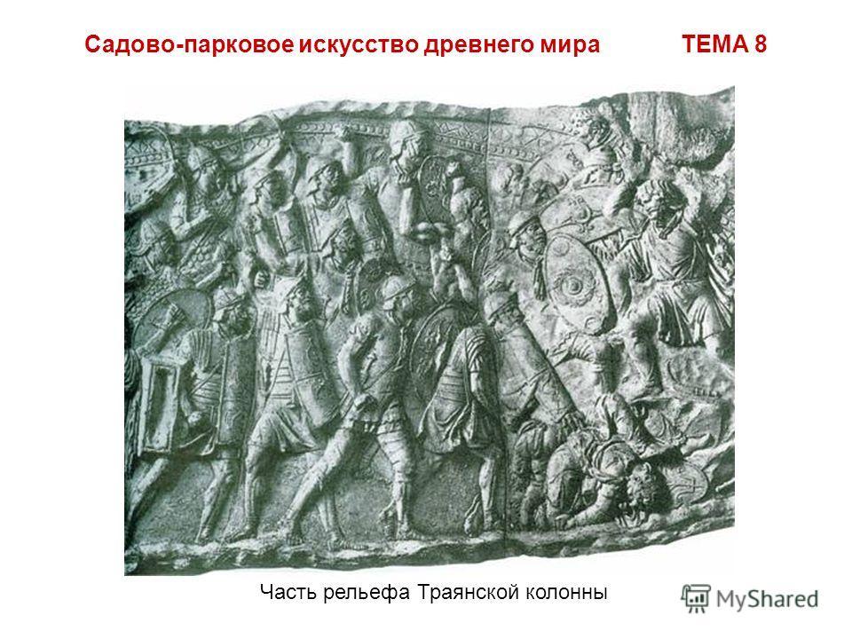 Садово-парковое искусство древнего мира ТЕМА 8 Часть рельефа Траянской колонны