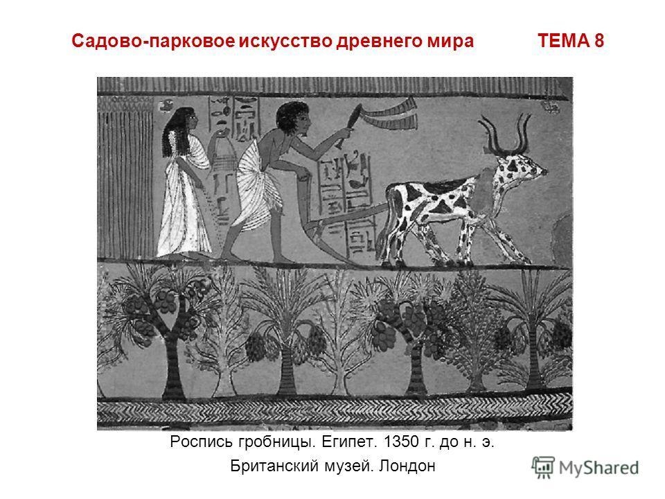 Садово-парковое искусство древнего мира ТЕМА 8 Роспись гробницы. Египет. 1350 г. до н. э. Британский музей. Лондон