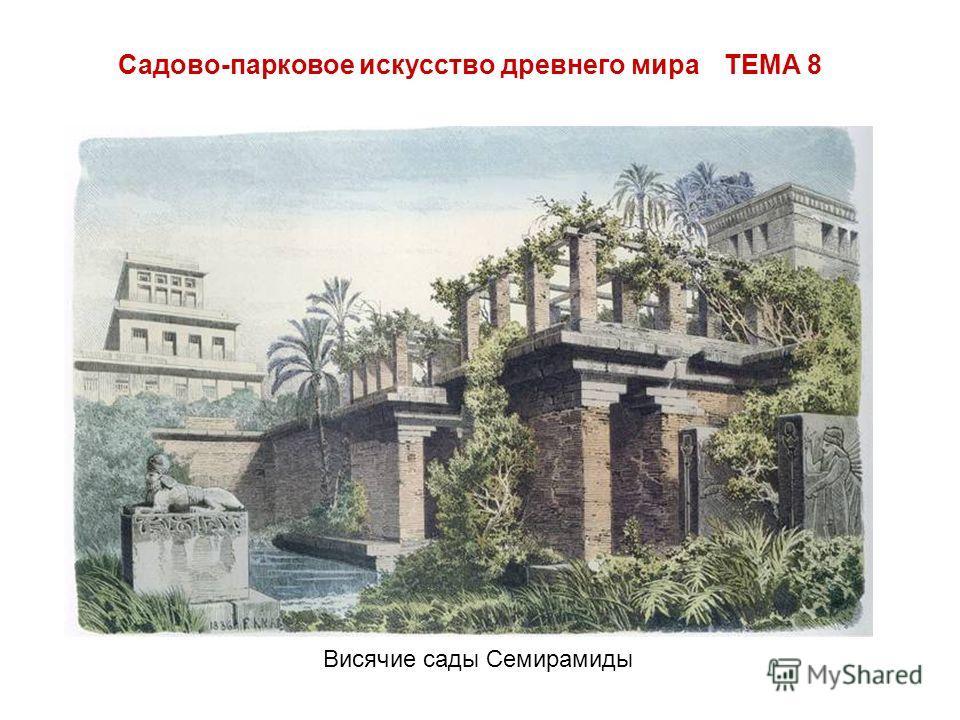 Садово-парковое искусство древнего мира ТЕМА 8 Висячие сады Семирамиды