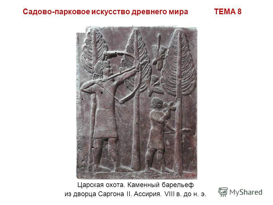 Садово-парковое искусство древнего мира ТЕМА 8 Царская охота. Каменный барельеф из дворца Саргона II. Ассирия. VIII в. до н. э.