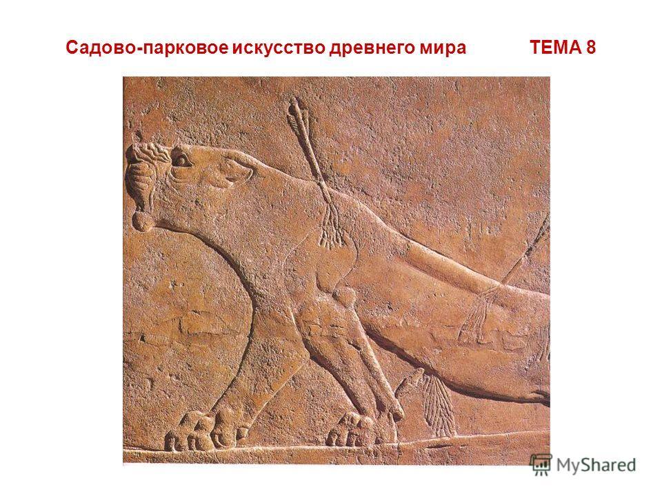 Садово-парковое искусство древнего мира ТЕМА 8