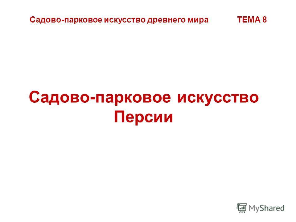Садово-парковое искусство Персии Садово-парковое искусство древнего мира ТЕМА 8