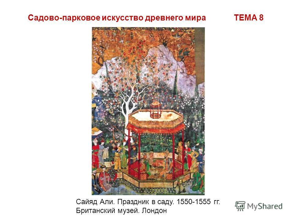 Садово-парковое искусство древнего мира ТЕМА 8 Сайяд Али. Праздник в саду. 1550-1555 гг. Британский музей. Лондон