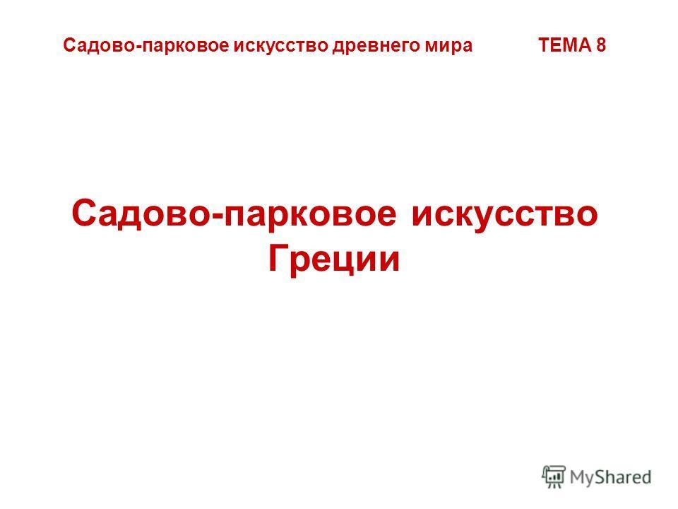 Садово-парковое искусство Греции Садово-парковое искусство древнего мира ТЕМА 8