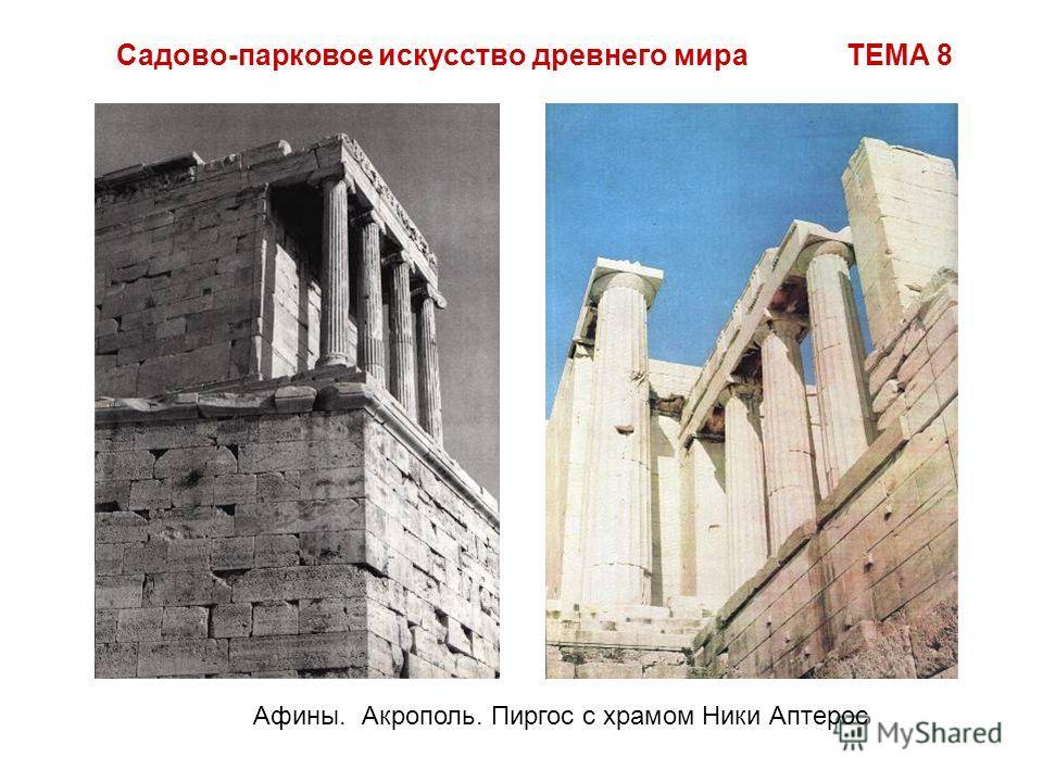 Садово-парковое искусство древнего мира ТЕМА 8 Афины. Акрополь. Пиргос с храмом Ники Аптерос