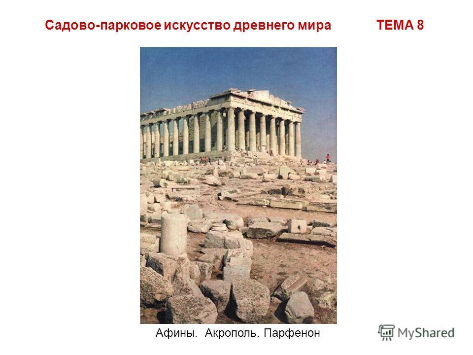 Садово-парковое искусство древнего мира ТЕМА 8 Афины. Акрополь. Парфенон