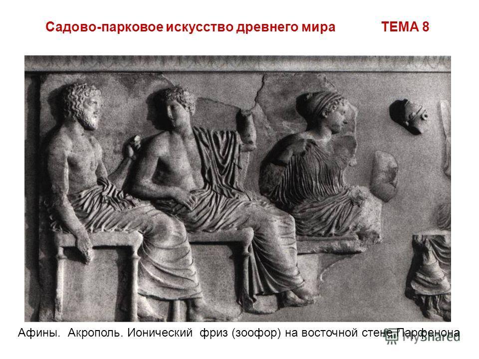 Садово-парковое искусство древнего мира ТЕМА 8 Афины. Акрополь. Ионический фриз (зоофор) на восточной стене Парфенона