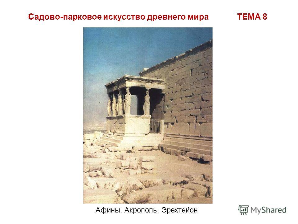 Садово-парковое искусство древнего мира ТЕМА 8 Афины. Акрополь. Эрехтейон