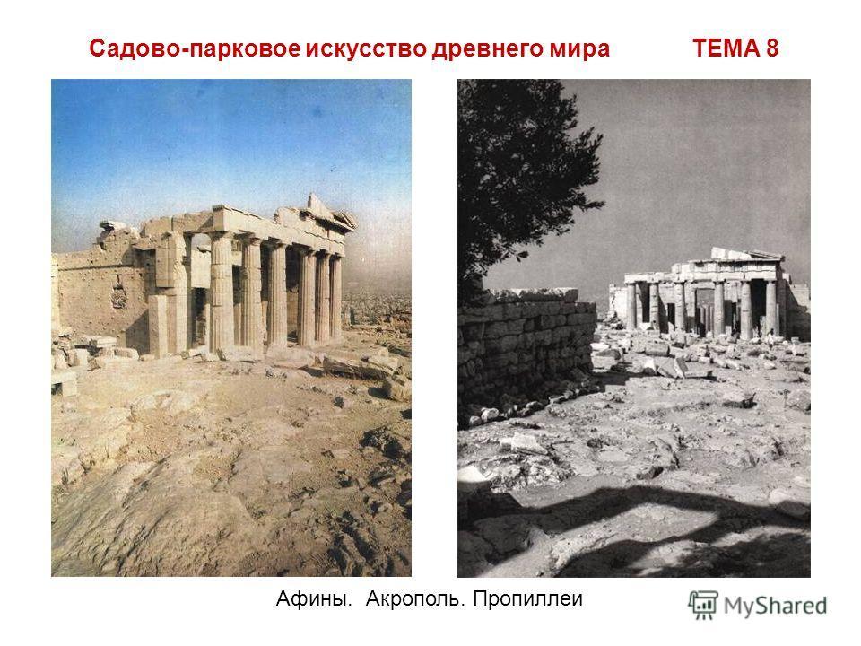 Садово-парковое искусство древнего мира ТЕМА 8 Афины. Акрополь. Пропиллеи