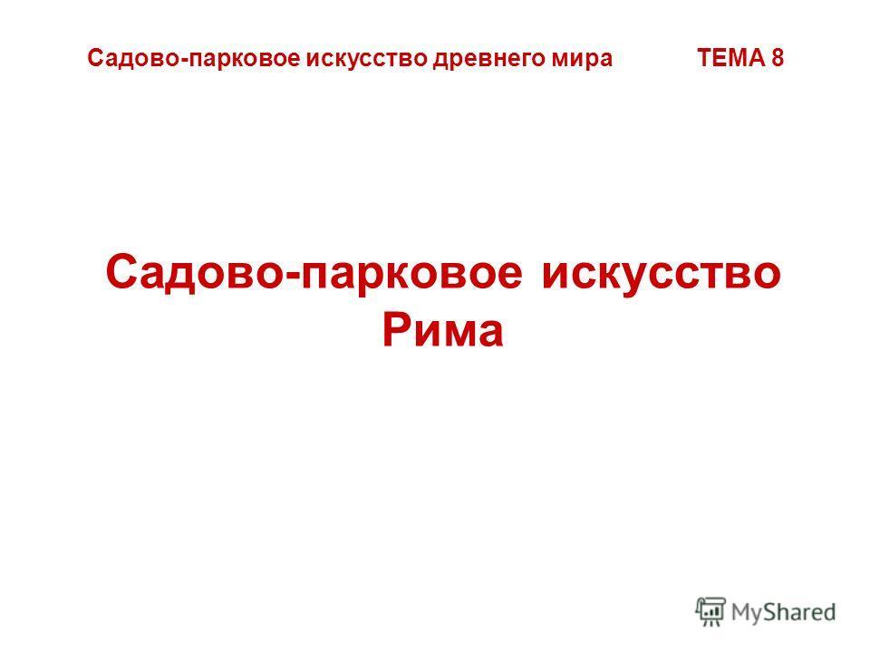 Садово-парковое искусство Рима Садово-парковое искусство древнего мира ТЕМА 8