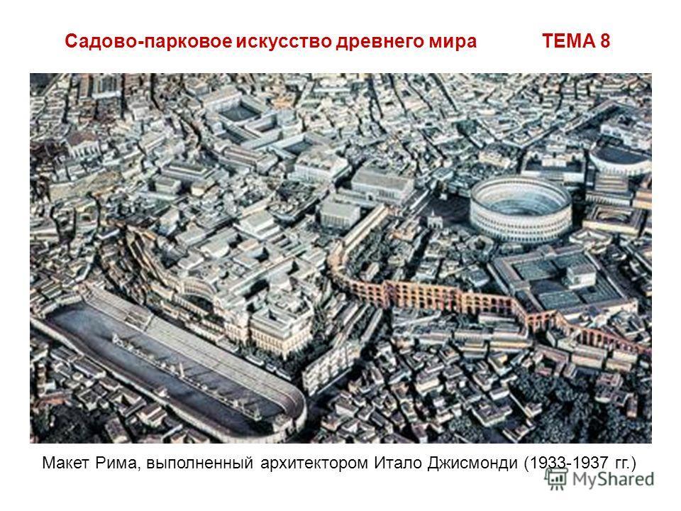 Макет Рима, выполненный архитектором Итало Джисмонди (1933-1937 гг.)