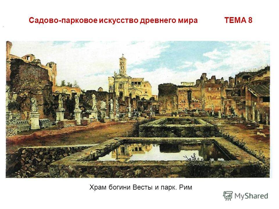 . Храм богини Весты и парк. Рим
