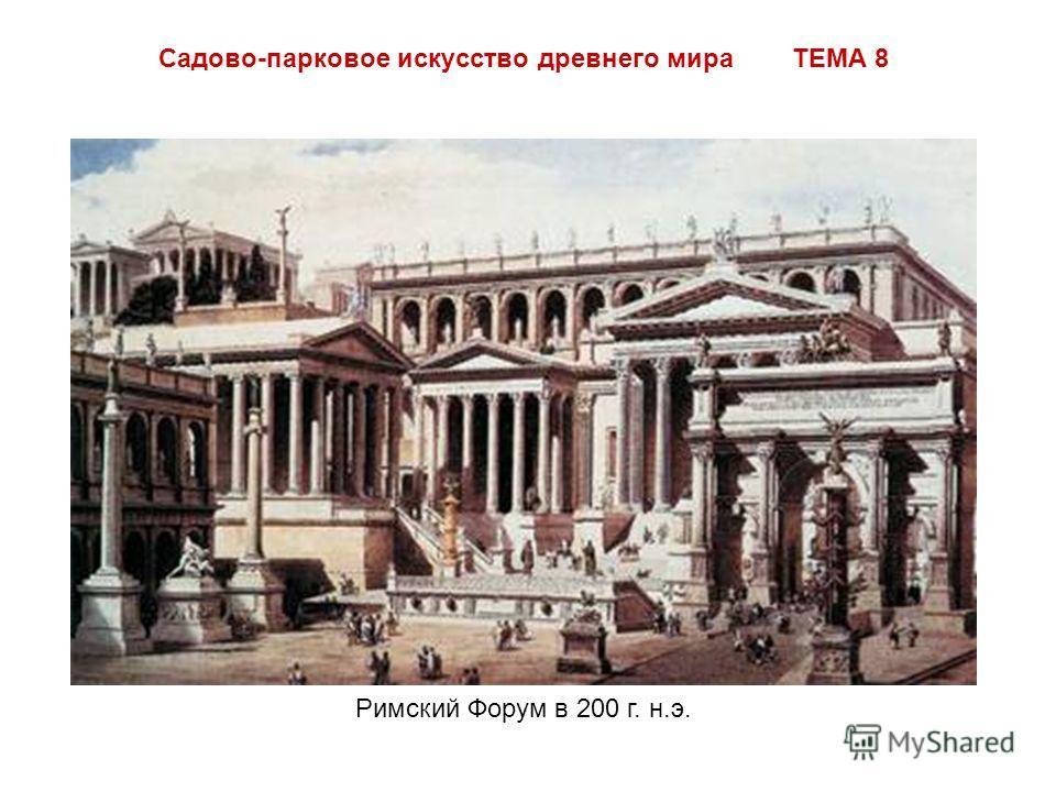 Садово-парковое искусство древнего мира ТЕМА 8 Римский Форум в 200 г. н.э.