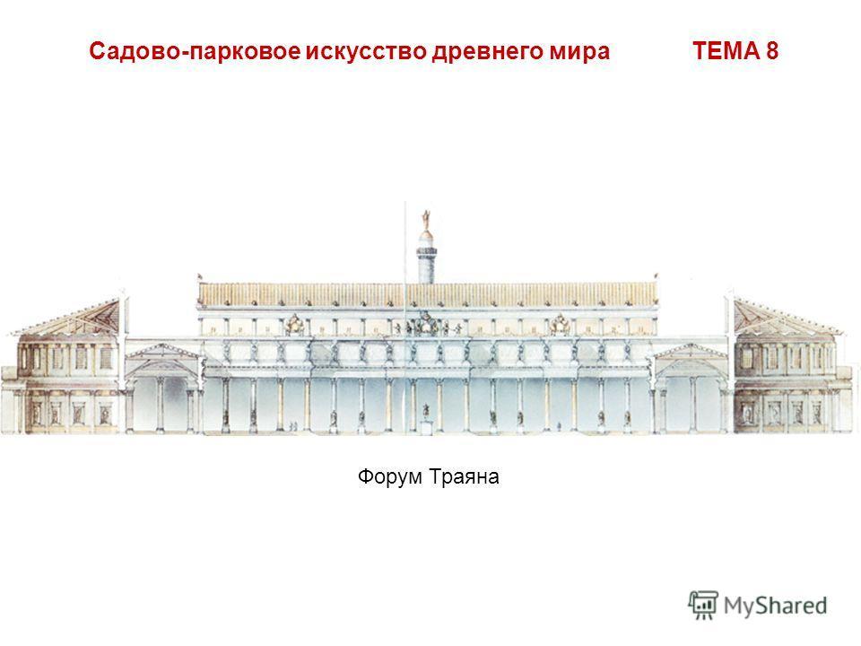 Садово-парковое искусство древнего мира ТЕМА 8 Форум Траяна