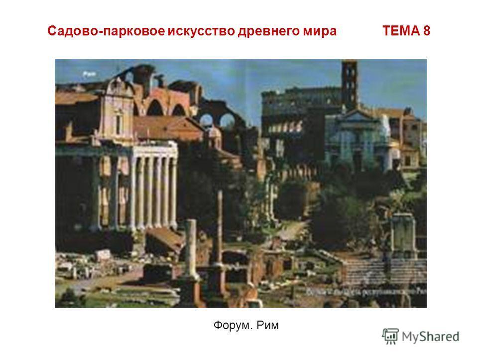 Садово-парковое искусство древнего мира ТЕМА 8 Форум. Рим