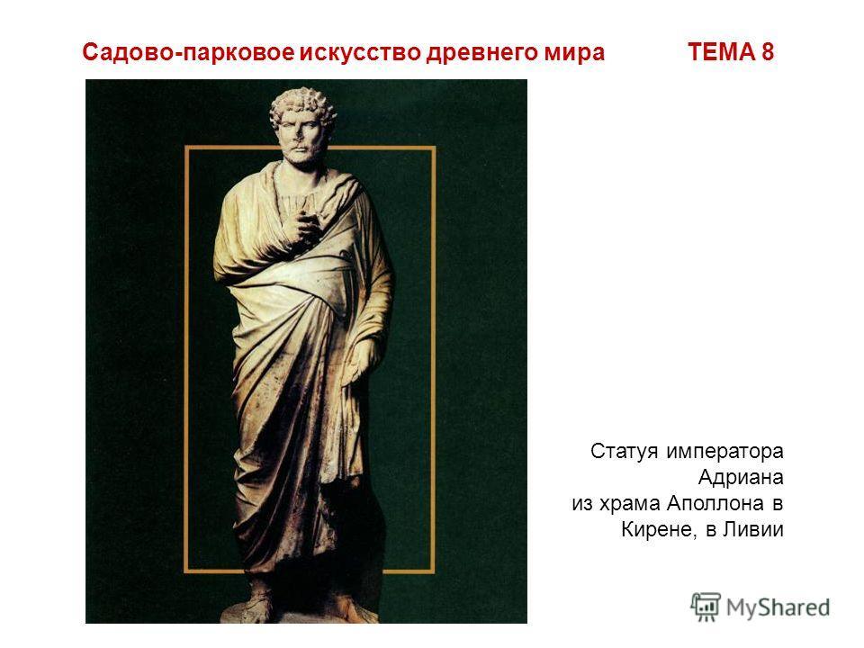 Статуя императора Адриана из храма Аполлона в Кирене, в Ливии