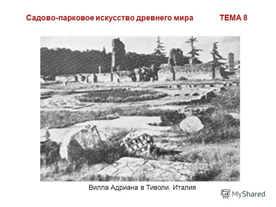 Садово-парковое искусство древнего мира ТЕМА 8 Вилла Адриана в Тиволи. Италия