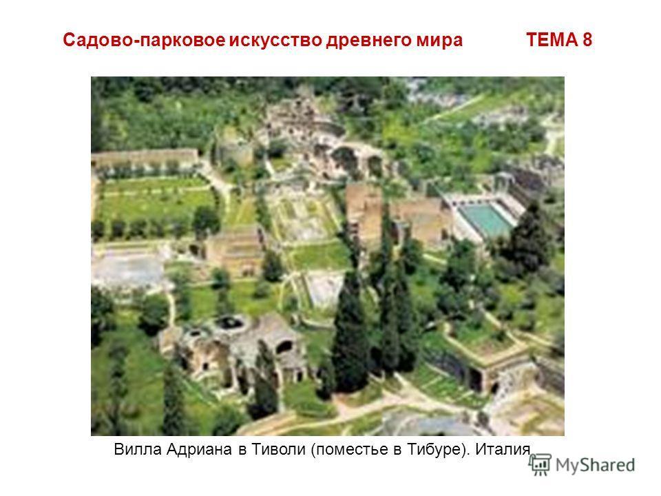 Садово-парковое искусство древнего мира ТЕМА 8 Вилла Адриана в Тиволи (поместье в Тибуре). Италия