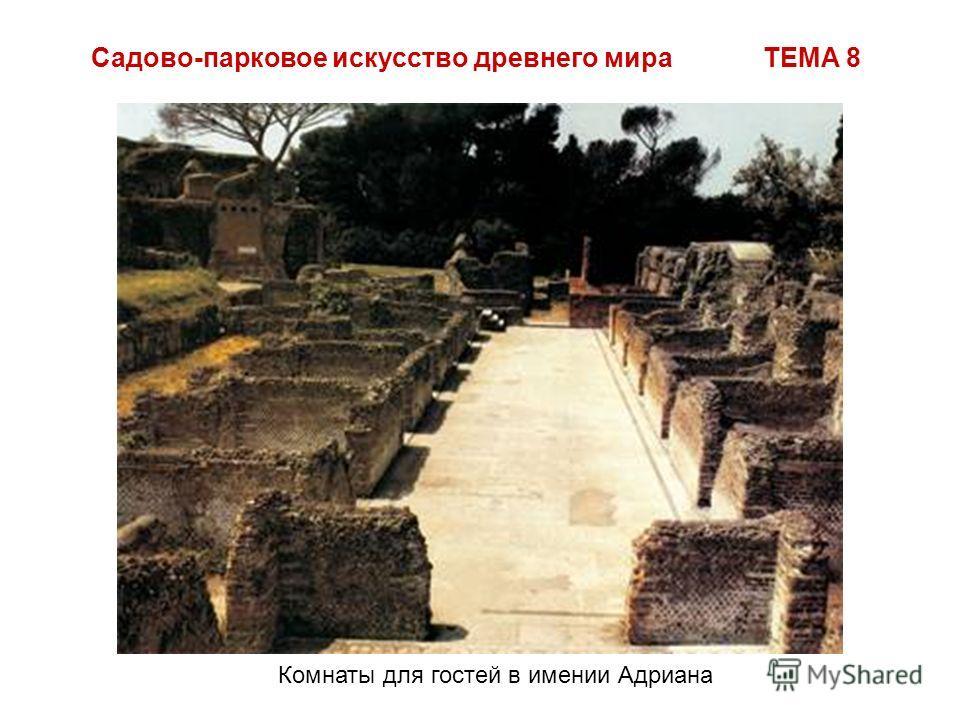 Садово-парковое искусство древнего мира ТЕМА 8 Комнаты для гостей в имении Адриана