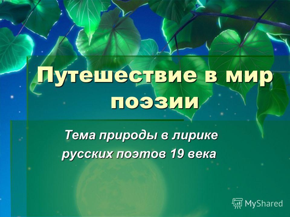 Путешествие в мир поэзии Тема природы в лирике русских поэтов 19 века
