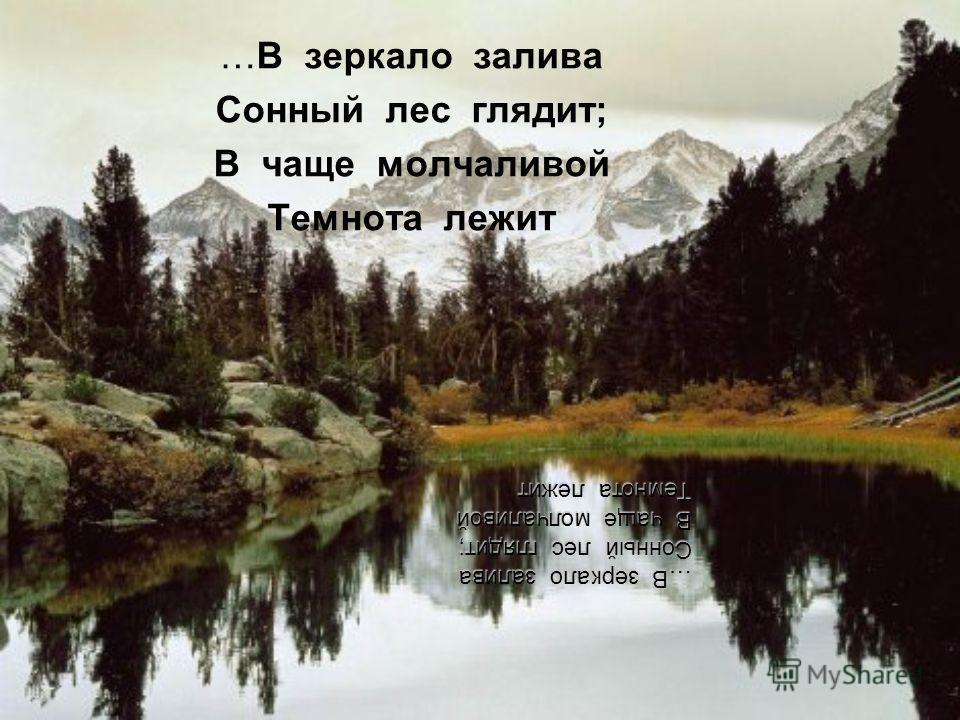 …В зеркало залива Сонный лес глядит; В чаще молчаливой Темнота лежит …В зеркало залива Сонный лес глядит; В чаще молчаливой Темнота лежит