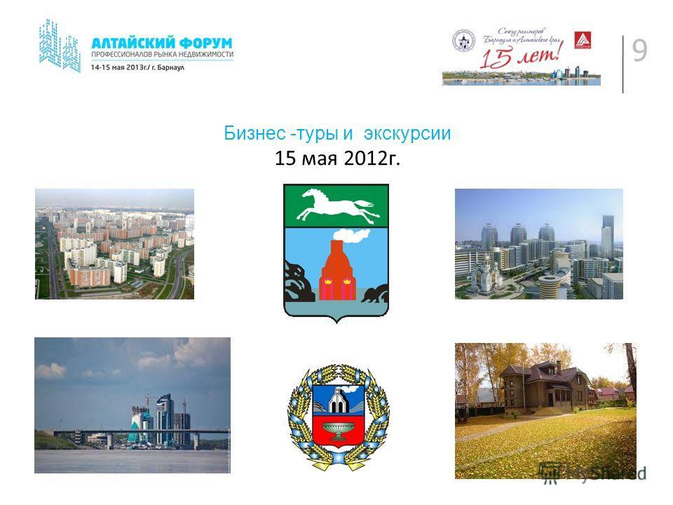 Бизнес -туры и экскурсии 15 мая 2012г. 9