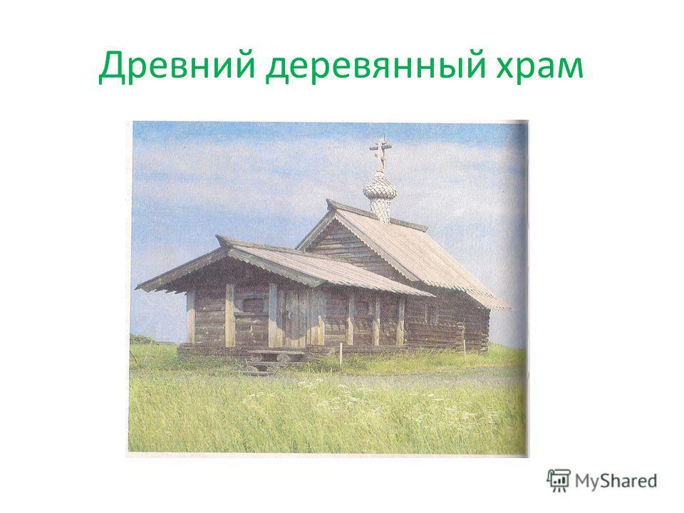 Древний деревянный храм