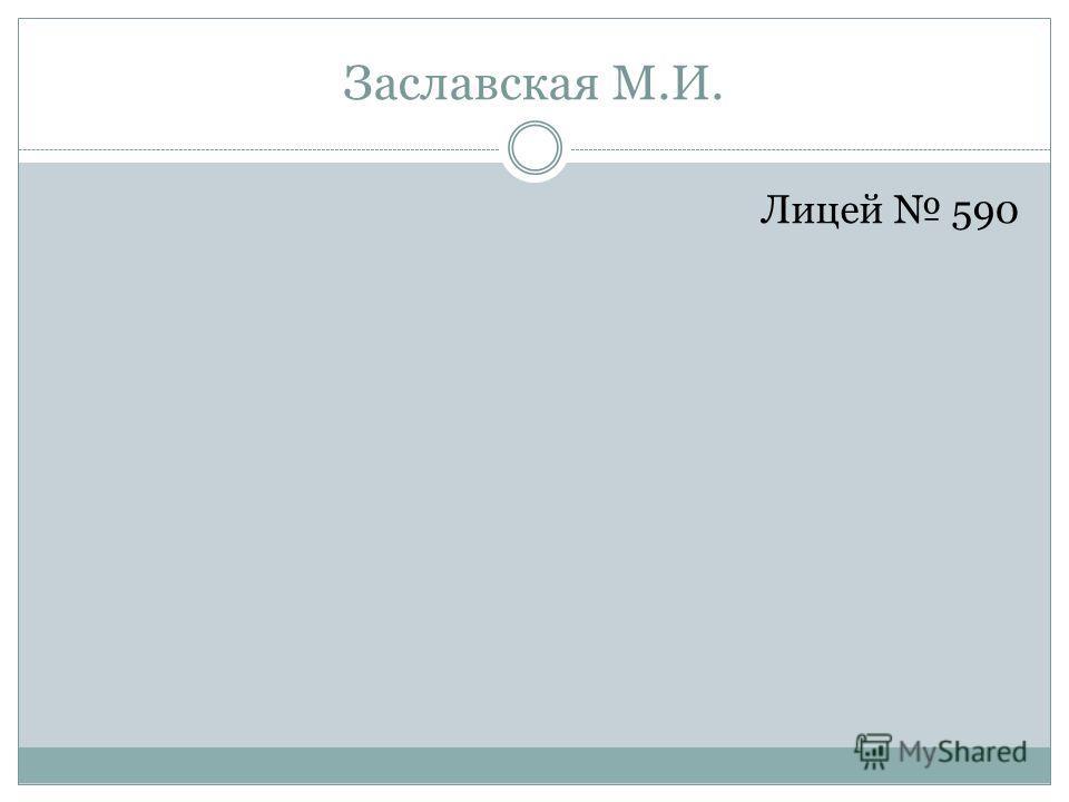 Заславская М.И. Лицей 590