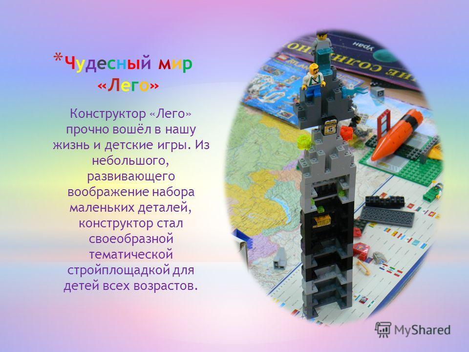 Конструктор «Лего» прочно вошёл в нашу жизнь и детские игры. Из небольшого, развивающего воображение набора маленьких деталей, конструктор стал своеобразной тематической стройплощадкой для детей всех возрастов.
