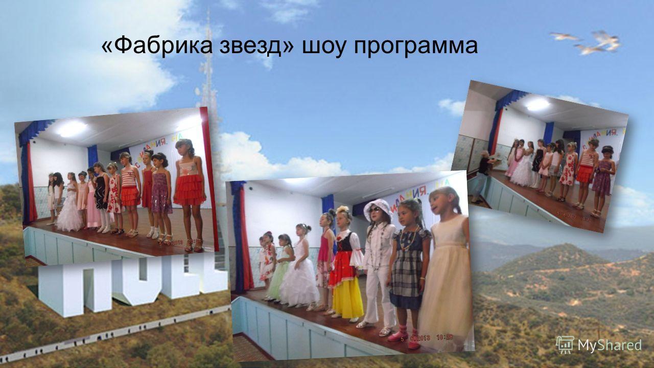 «Фабрика звезд» шоу программа