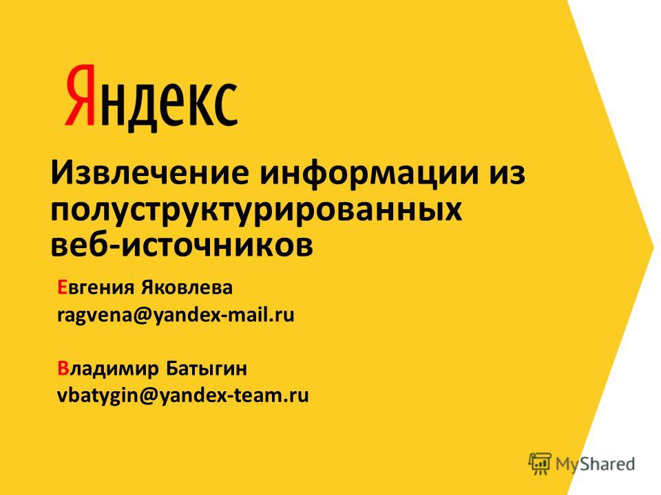 Извлечение информации из полуструктурированных веб-источников Евгения Яковлева ragvena@yandex-mail.ru Владимир Батыгин vbatygin@yandex-team.ru