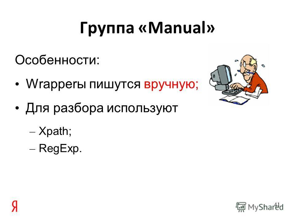 Группа «Manual» Особенности: Wrapperы пишутся вручную; Для разбора используют – Xpath; – RegExp. 41