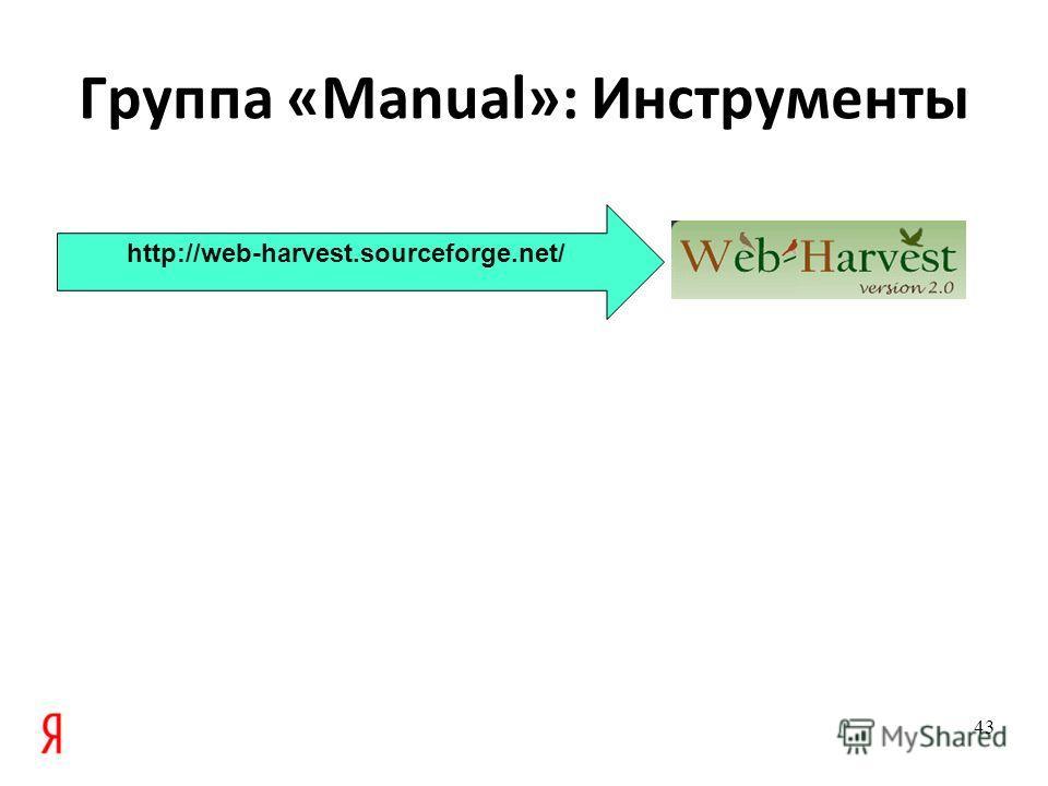 Группа «Manual»: Инструменты 43 http://web-harvest.sourceforge.net/