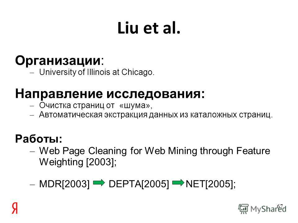 Liu et al. Организации: – University of Illinois at Chicago. Направление исследования: – Очистка страниц от «шума», – Автоматическая экстракция данных из каталожных страниц. Работы: – Web Page Cleaning for Web Mining through Feature Weighting [2003];