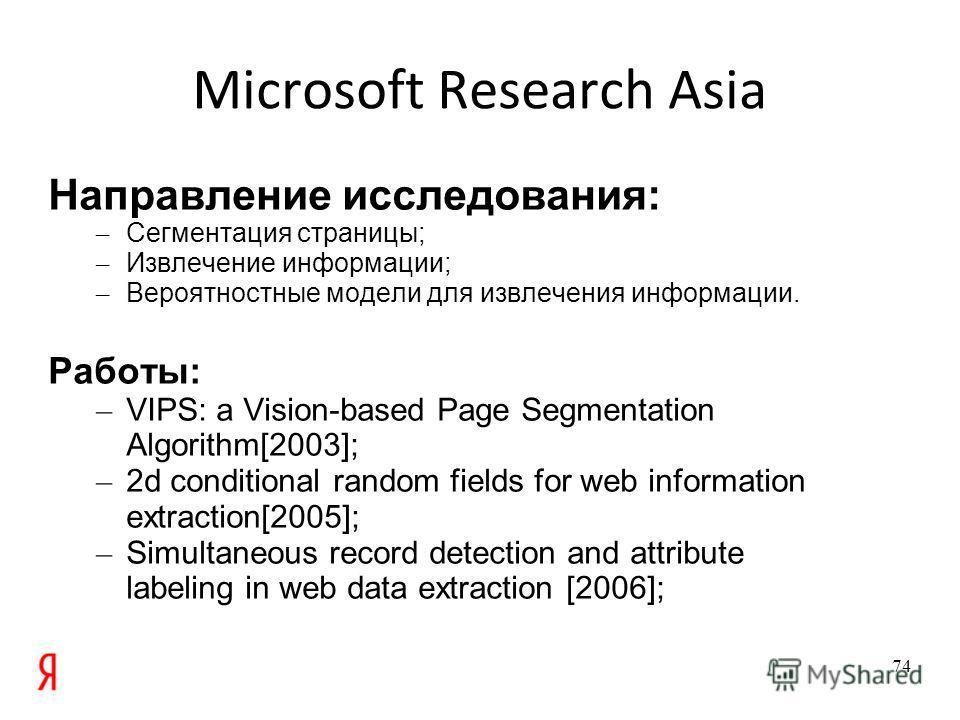 Направление исследования: – Сегментация страницы; – Извлечение информации; – Вероятностные модели для извлечения информации. Работы: – VIPS: a Vision-based Page Segmentation Algorithm[2003]; – 2d conditional random fields for web information extracti