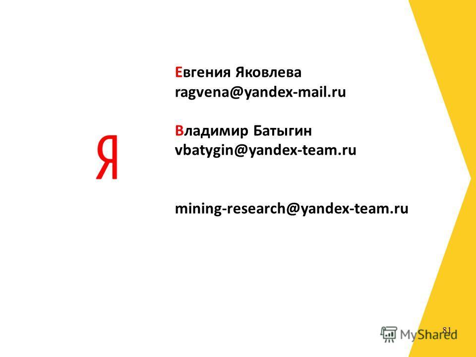 Евгения Яковлева ragvena@yandex-mail.ru Владимир Батыгин vbatygin@yandex-team.ru mining-research@yandex-team.ru 81