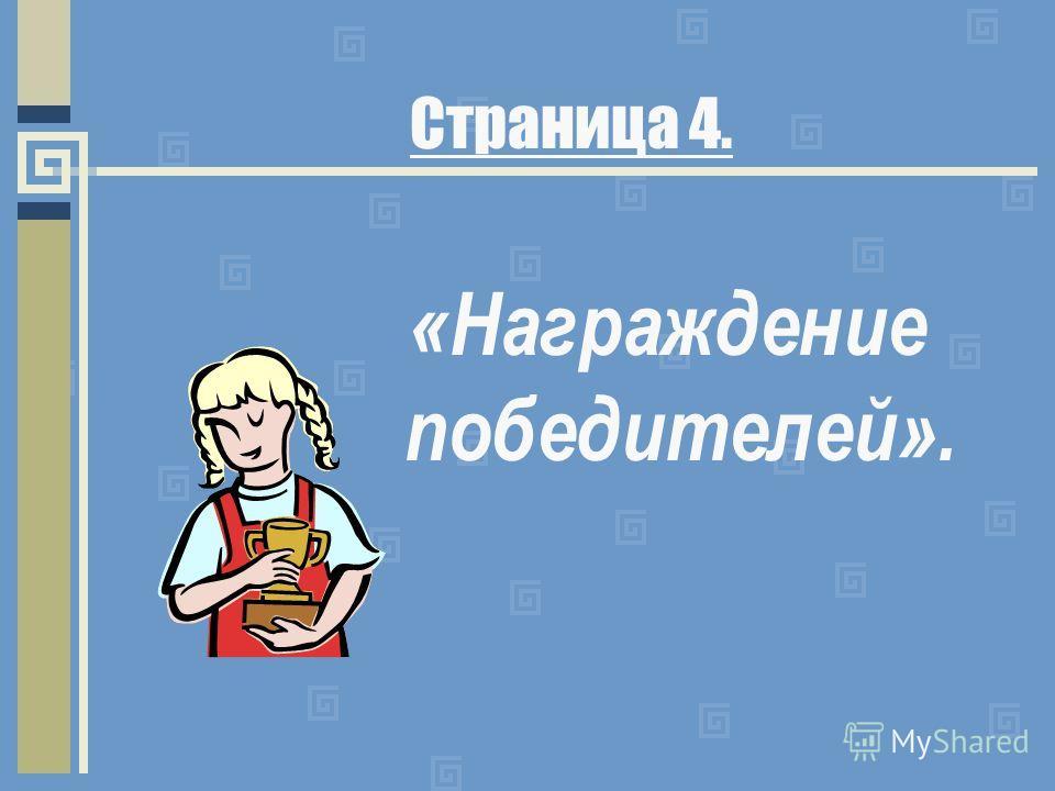 Страница 4. «Награждение победителей».