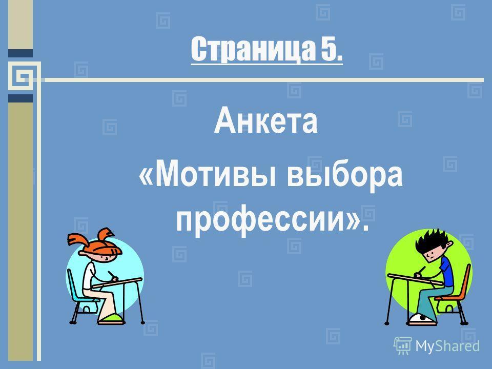 Страница 5. Анкета «Мотивы выбора профессии».