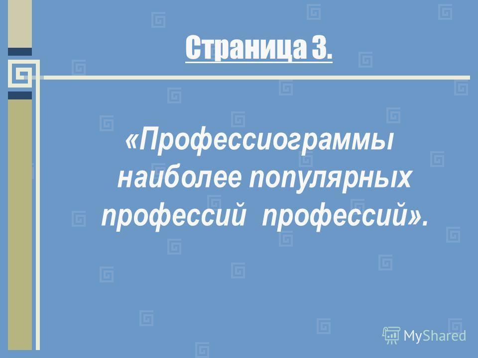 Страница 3. «Профессиограммы наиболее популярных профессий профессий».