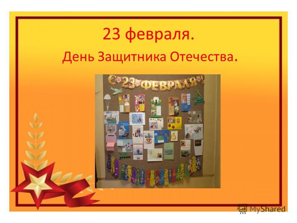 23 февраля. День Защитника Отечества.
