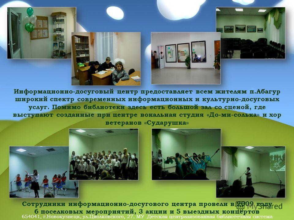 Информационно-досуговый центр предоставляет всем жителям п.Абагур широкий спектр современных информационных и культурно-досуговых услуг. Помимо библиотеки здесь есть большой зал со сценой, где выступают созданные при центре вокальная студия «До-ми-со